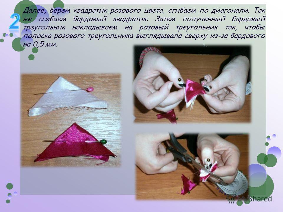 Далее, берем квадратик розового цвета, сгибаем по диагонали. Так же сгибаем бардовый квадратик. Затем полученный бардовый треугольник накладываем на розовый треугольник так, чтобы полоска розового треугольника выглядывала сверху из-за бардового на 0,
