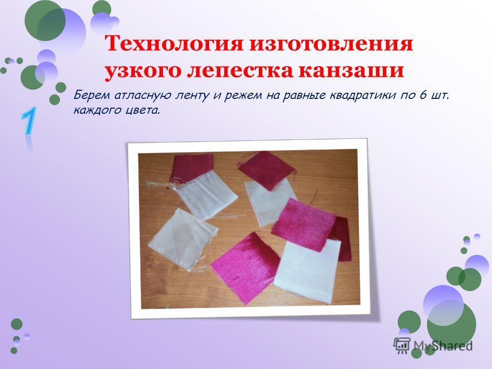 Берем атласную ленту и режем на равные квадратики по 6 шт. каждого цвета. Технология изготовления узкого лепестка канзаши