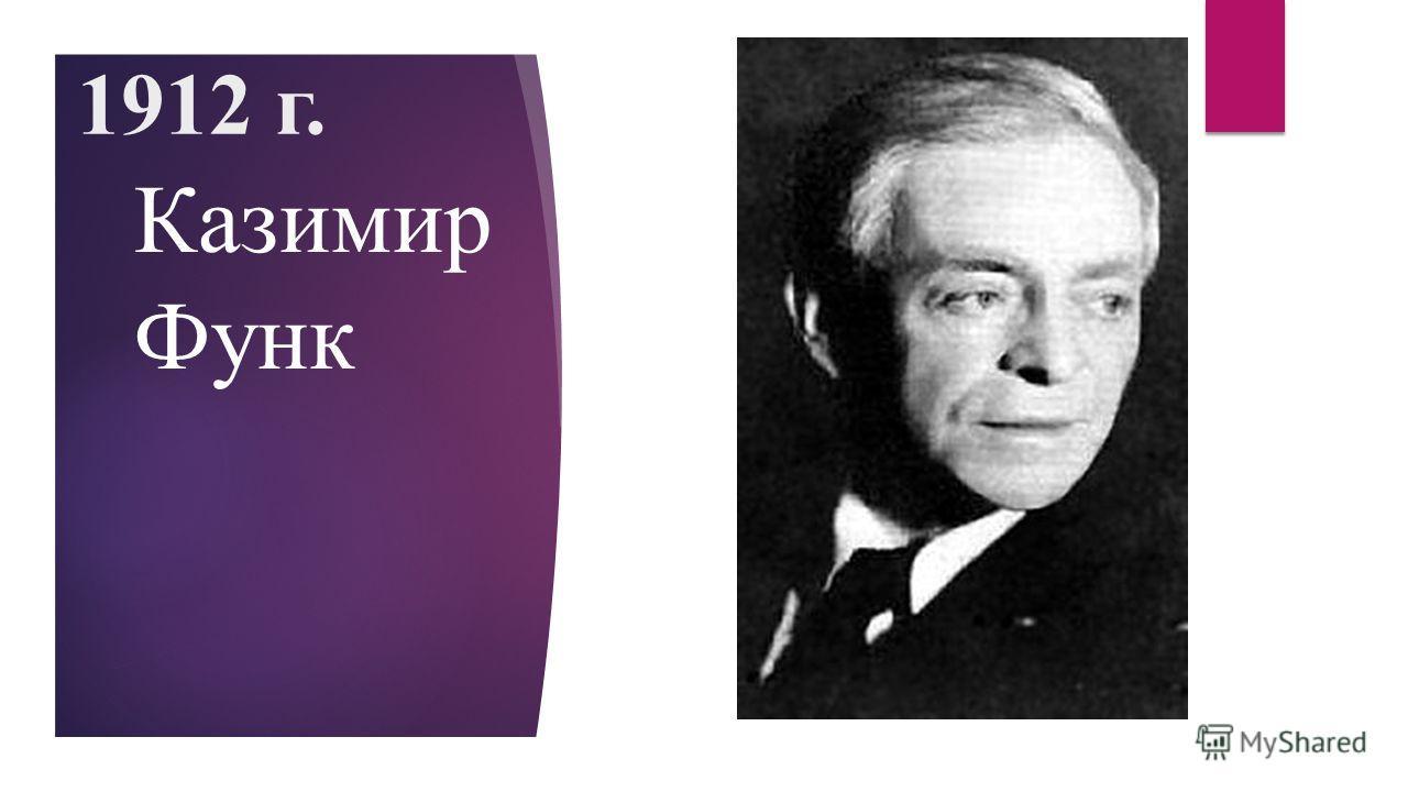 1912 г. Казимир Функ