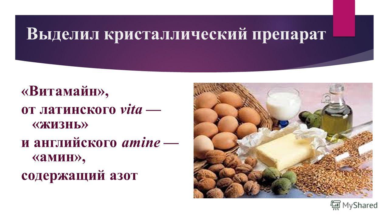 Выделил кристаллический препарат «Витамайн», от латинского vita «жизнь» и английского amine «амин», содержащий азот