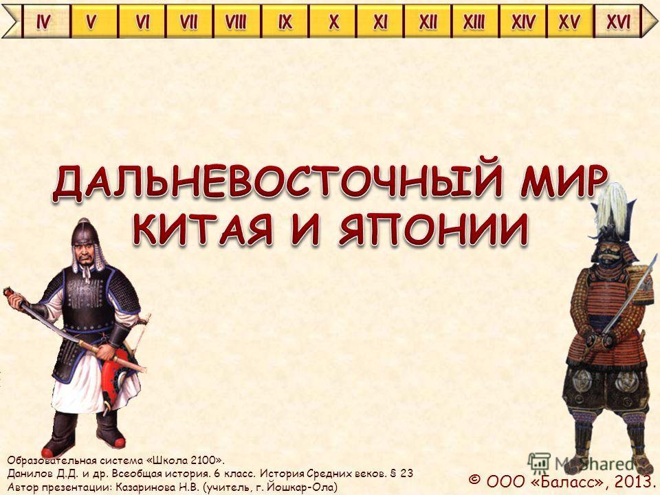История средних веков 6 класс данилов