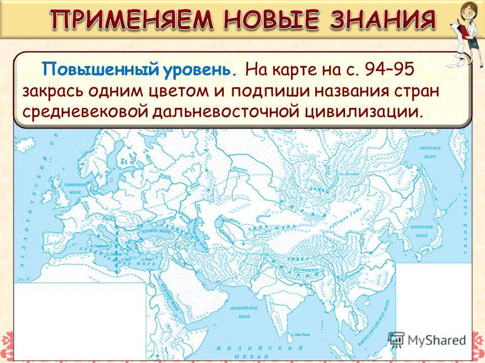 Повышенный уровень. На карте на с. 94–95 закрась одним цветом и подпиши названия стран средневековой дальневосточной цивилизации.