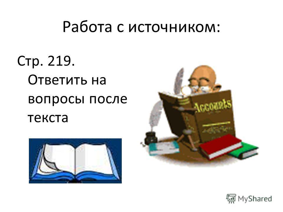 Работа с источником: Стр. 219. Ответить на вопросы после текста