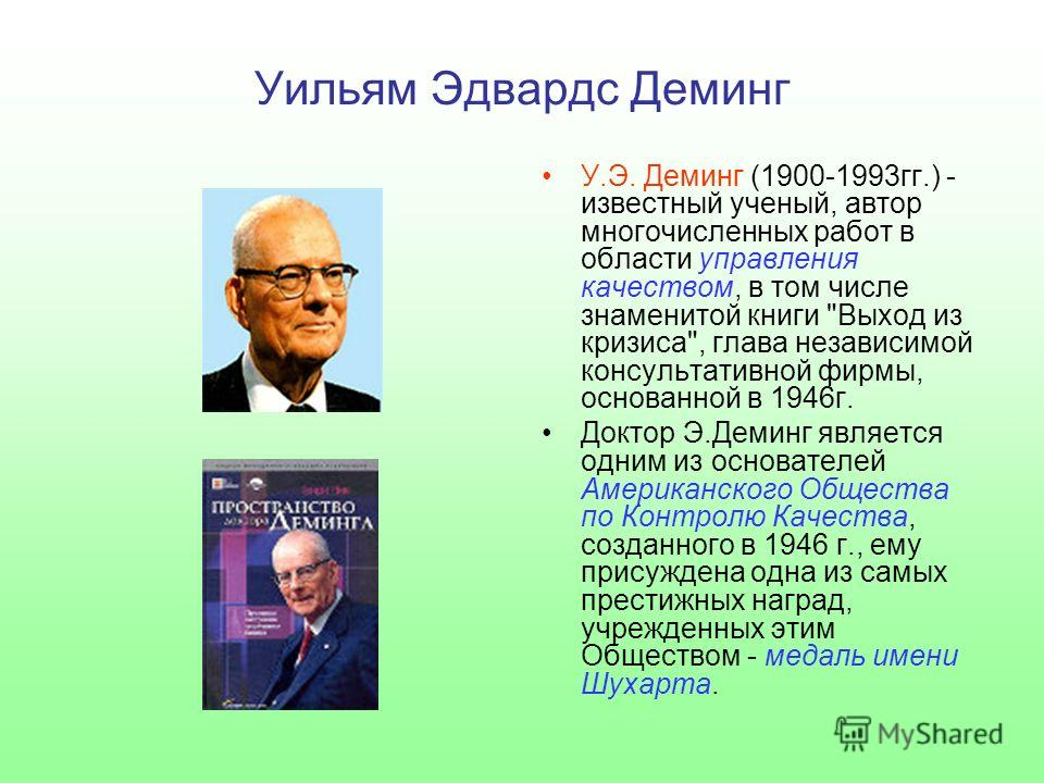 Уильям Эдвардс Деминг У.Э. Деминг (1900-1993 гг.) - известный ученый, автор многочисленных работ в области управления качеством, в том числе знаменитой книги