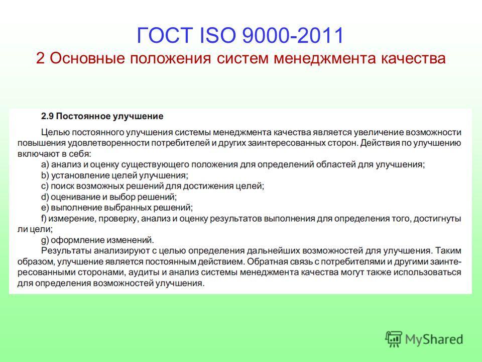 ГОСТ ISO 9000-2011 2 Основные положения систем менеджмента качества