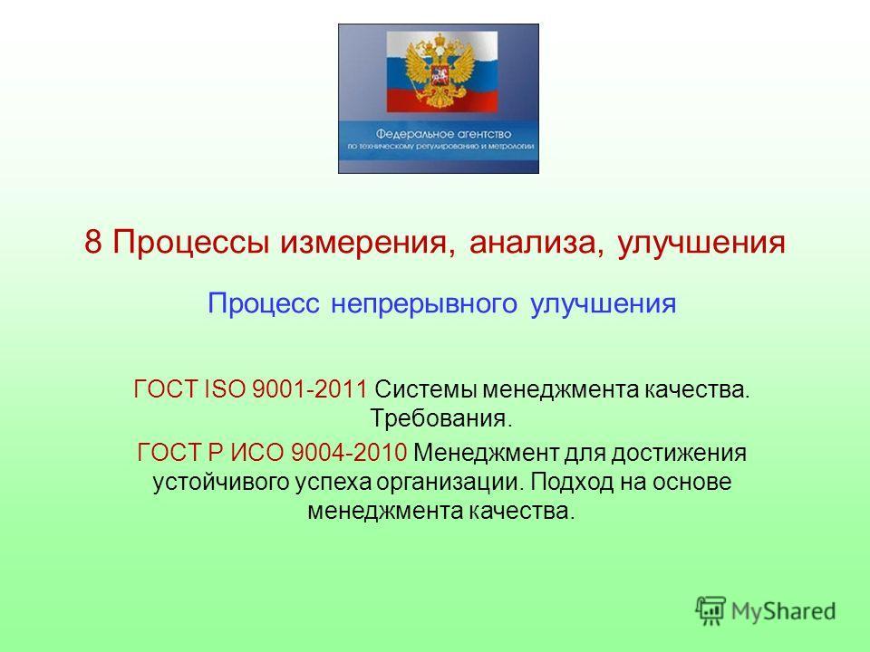 Гост р исо 9001 2011 системы менеджмента качества требования