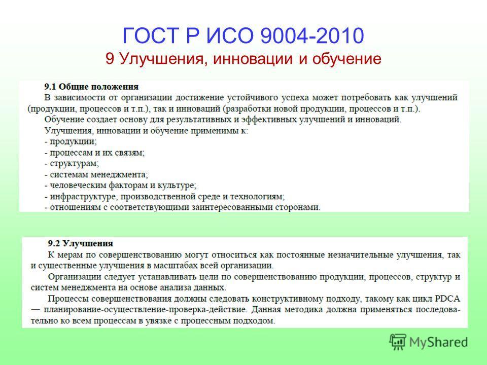 ГОСТ Р ИСО 9004-2010 9 Улучшения, инновации и обучение