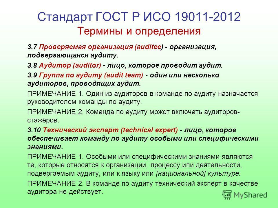 Стандарт ГОСТ Р ИСО 19011-2012 Термины и определения 3.7 Проверяемая организация (auditee) - организация, подвергающаяся аудиту. 3.8 Аудитор (auditor) - лицо, которое проводит аудит. 3.9 Группа по аудиту (audit team) - один или несколько аудиторов, п