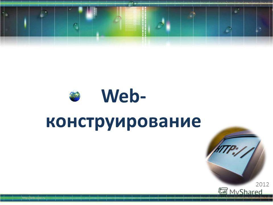 Web- конструирование 2012