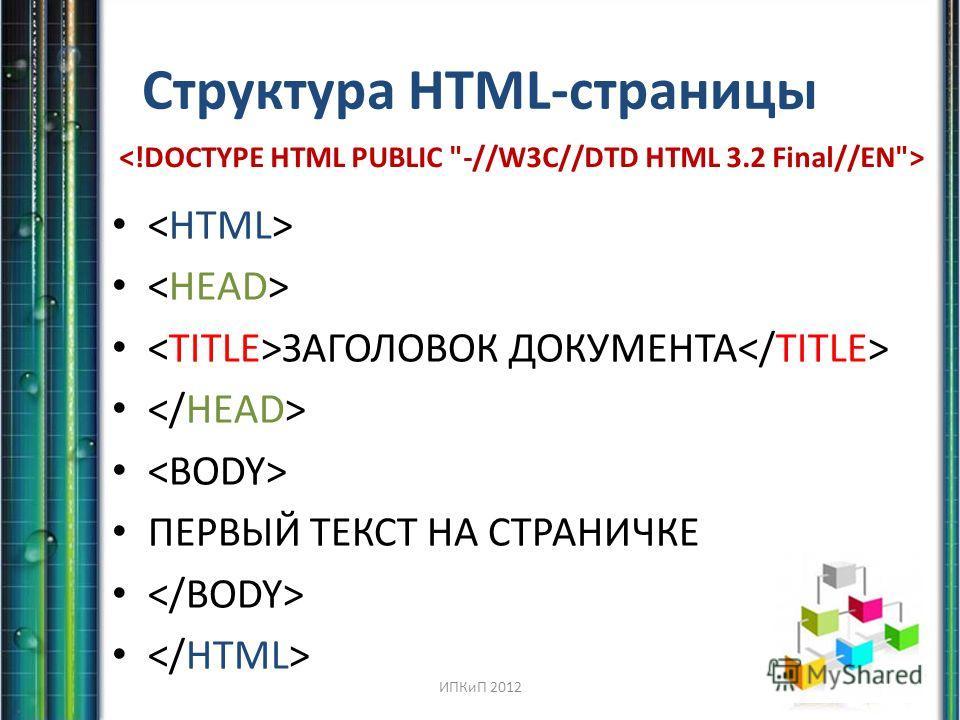 Структура HTML-страницы ЗАГОЛОВОК ДОКУМЕНТА ПЕРВЫЙ ТЕКСТ НА СТРАНИЧКЕ ИПКиП 2012
