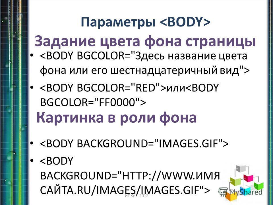 Параметры Задание цвета фона страницы или Картинка в роли фона ИПКиП 2012