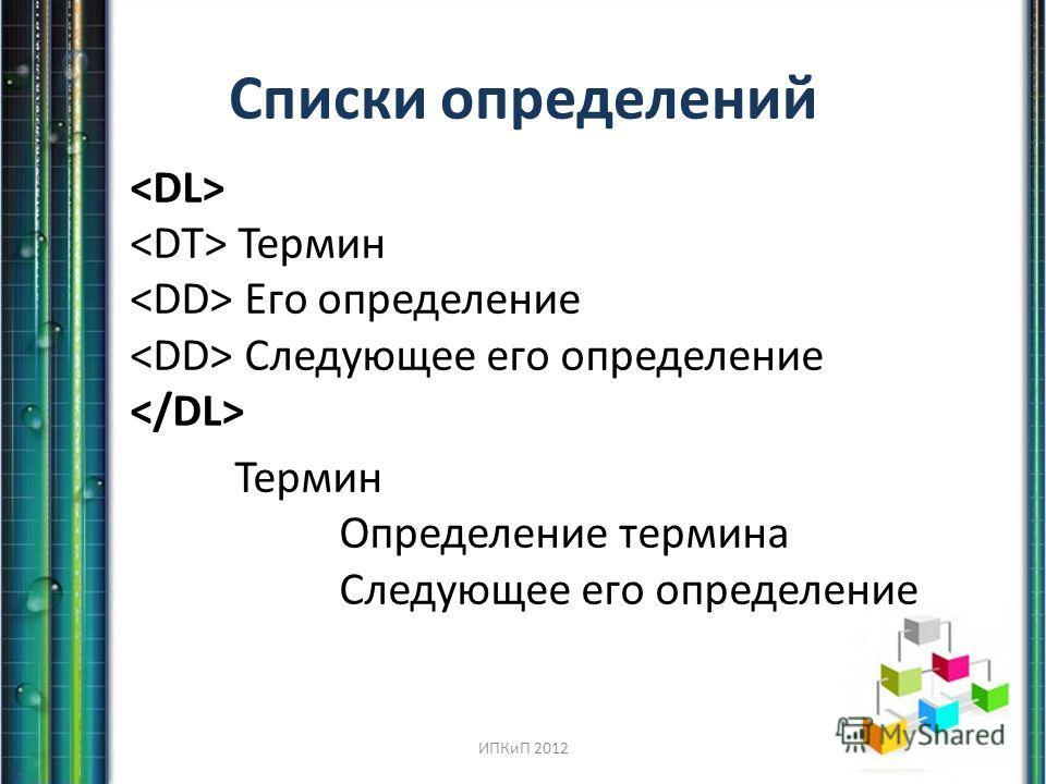 Списки определений Термин Его определение Следующее его определение Термин Определение термина Следующее его определение ИПКиП 2012