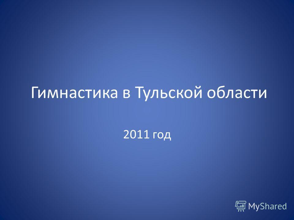Гимнастика в Тульской области 2011 год