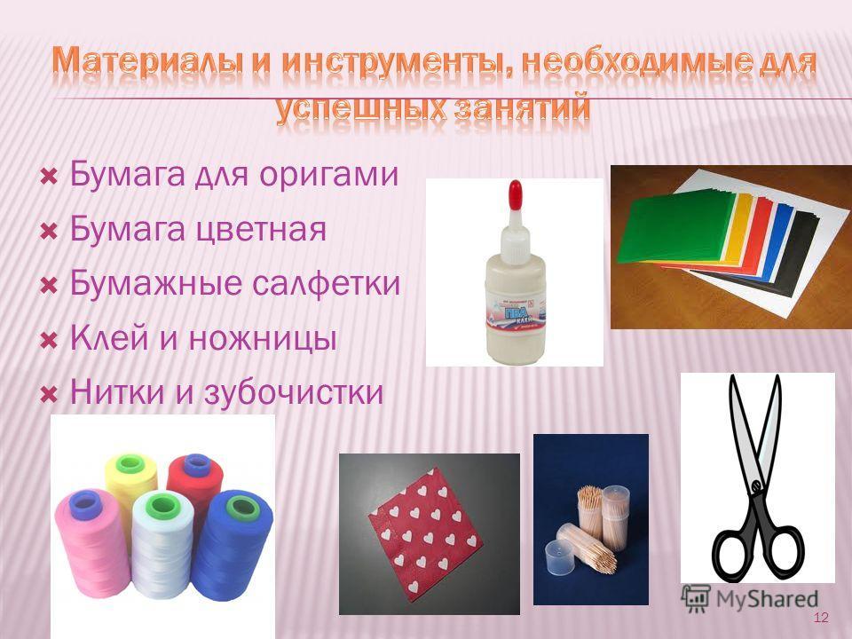 Бумага для оригами Бумага цветная Бумажные салфетки Клей и ножницы Нитки и зубочистки 12