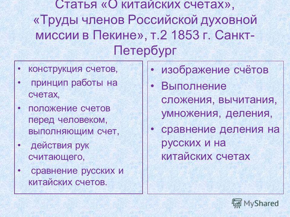 Статья «О китайских счетах», «Труды членов Российской духовной миссии в Пекине», т.2 1853 г. Санкт- Петербург конструкция счетов, принцип работы на счетах, положение счетов перед человеком, выполняющим счет, действия рук считающего, сравнение русских