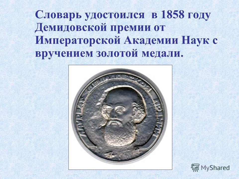 Словарь удостоился в 1858 году Демидовской премии от Императорской Академии Наук с вручением золотой медали.