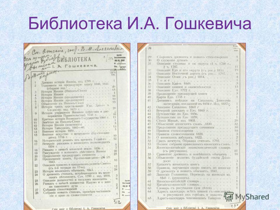 Библиотека И.А. Гошкевича