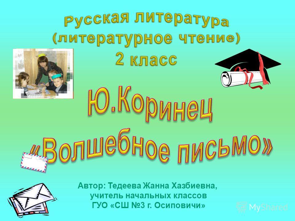 Автор: Тедеева Жанна Хазбиевна, учитель начальных классов ГУО «СШ 3 г. Осиповичи»