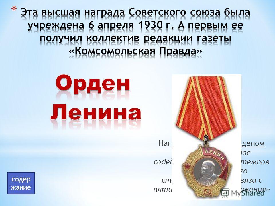 Награждена первым орденом Ленина за «активное содействие в усилении темпов социалистического строительства и в связи с пятилетием со дня основания» содер жание