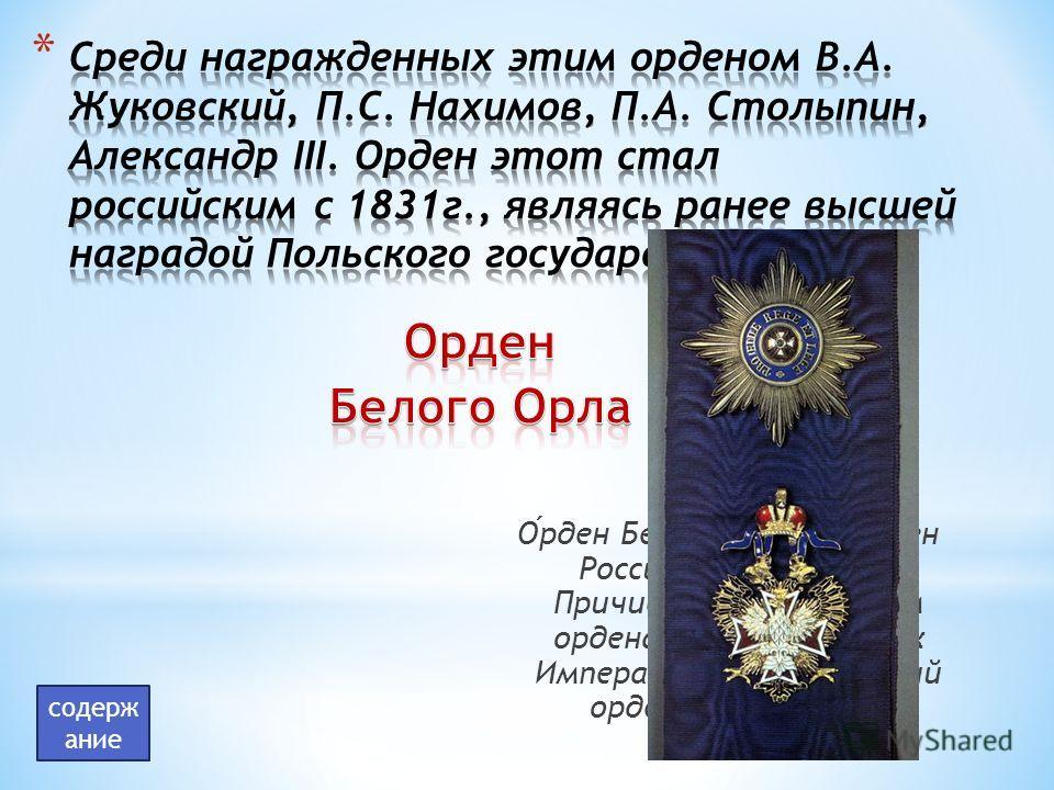 Орден Белого Орла орден Российской империи. Причислен к российским орденам в 1831 году как Императорский и Царский орден Белого Орла. содерж ание