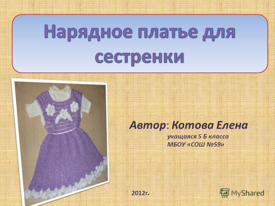Автор: Котова Елена учащаяся 5 Б класса МБОУ «СОШ 59» 2012г. 1
