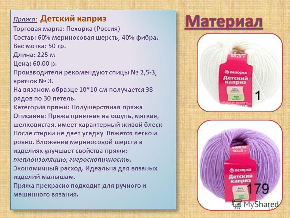 Пряжа: Детский каприз Торговая марка: Пехорка (Россия) Состав: 60% мериносовая шерсть, 40% фибра. Вес мотка: 50 гр. Длина: 225 м Цена: 60.00 р. Производители рекомендуют спицы 2,5-3, крючок 3. На вязаном образце 10*10 см получается 38 рядов по 30 пет