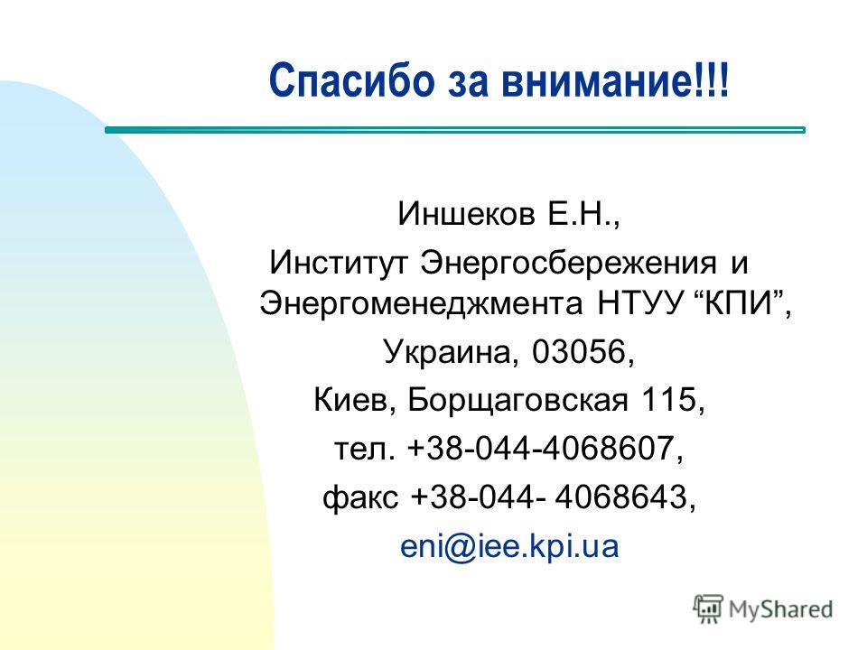 Спасибо за внимание!!! Иншеков Е.Н., Институт Энергосбережения и Энергоменеджмента НТУУ КПИ, Украина, 03056, Киев, Борщаговская 115, тел. +38-044-4068607, факс +38-044- 4068643, eni@iee.kpi.ua