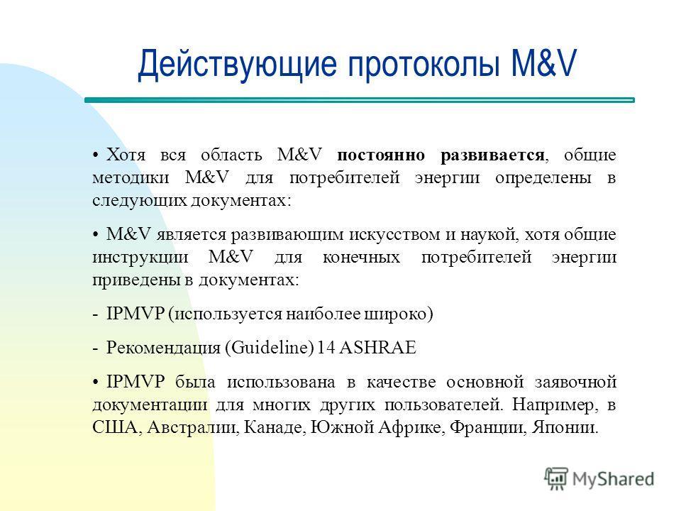 Действующие протоколы M&V Хотя вся область M&V постоянно развивается, общие методики M&V для потребителей энергии определены в следующих документах: M&V является развивающим искусством и наукой, хотя общие инструкции M&V для конечных потребителей эне