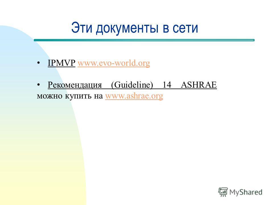Эти документы в сети IPMVP www.evo-world.orgwww.evo-world.org Рекомендация (Guideline) 14 ASHRAE можно купить на www.ashrae.orgwww.ashrae.org