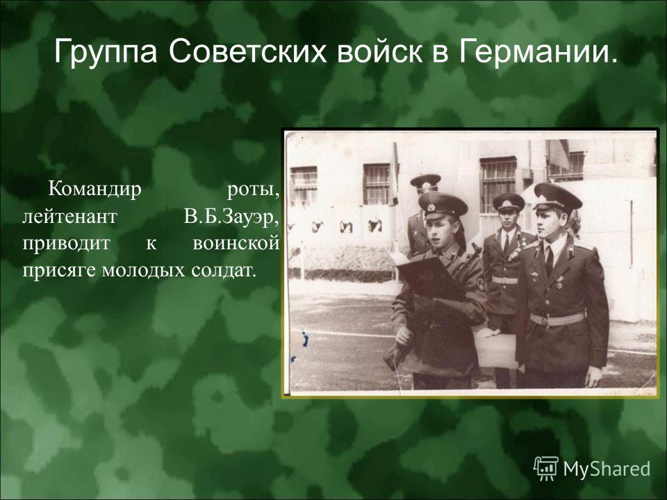 Группа Советских войск в Германии. Командир роты, лейтенант В.Б.Зауэр, приводит к воинской присяге молодых солдат.
