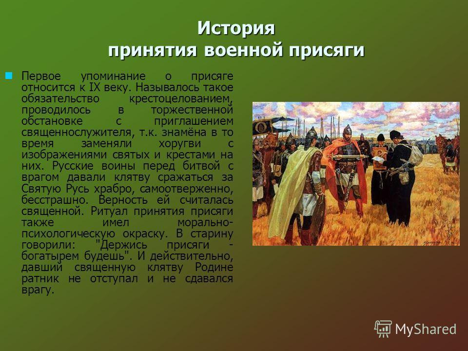 Картинки по запросу история принятия военной присяги в россии