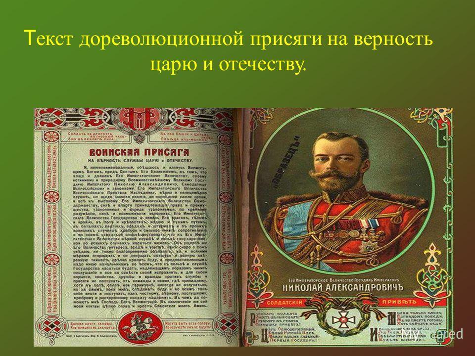 Т екст дореволюционной присяги на верность царю и отечеству.