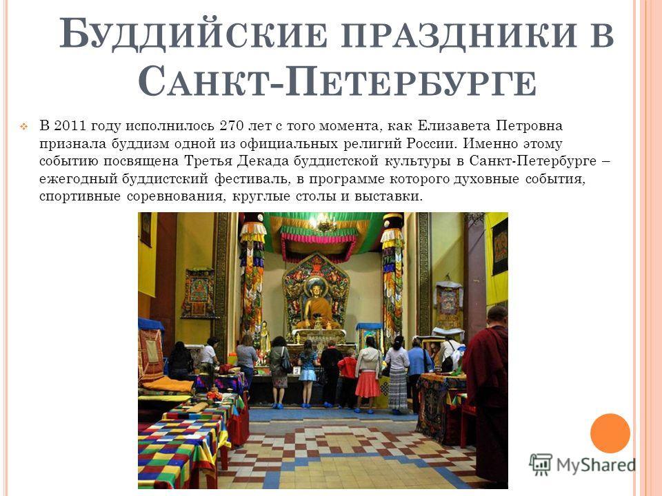 Б УДДИЙСКИЕ ПРАЗДНИКИ В С АНКТ -П ЕТЕРБУРГЕ В 2011 году исполнилось 270 лет с того момента, как Елизавета Петровна признала буддизм одной из официальных религий России. Именно этому событию посвящена Третья Декада буддистской культуры в Санкт-Петербу