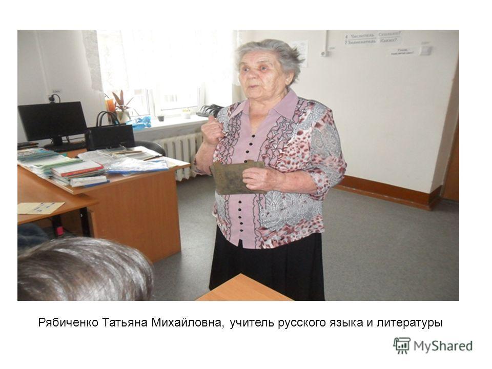 Рябиченко Татьяна Михайловна, учитель русского языка и литературы