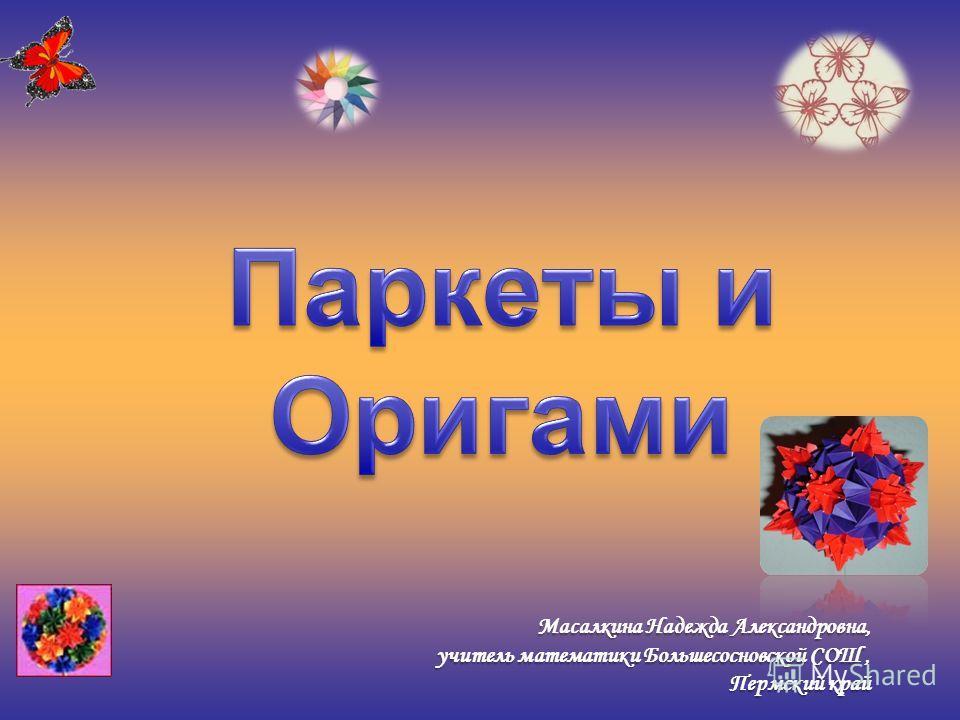 Масалкина Надежда Александровна, учитель математики Большесосновской СОШ, Пермский край
