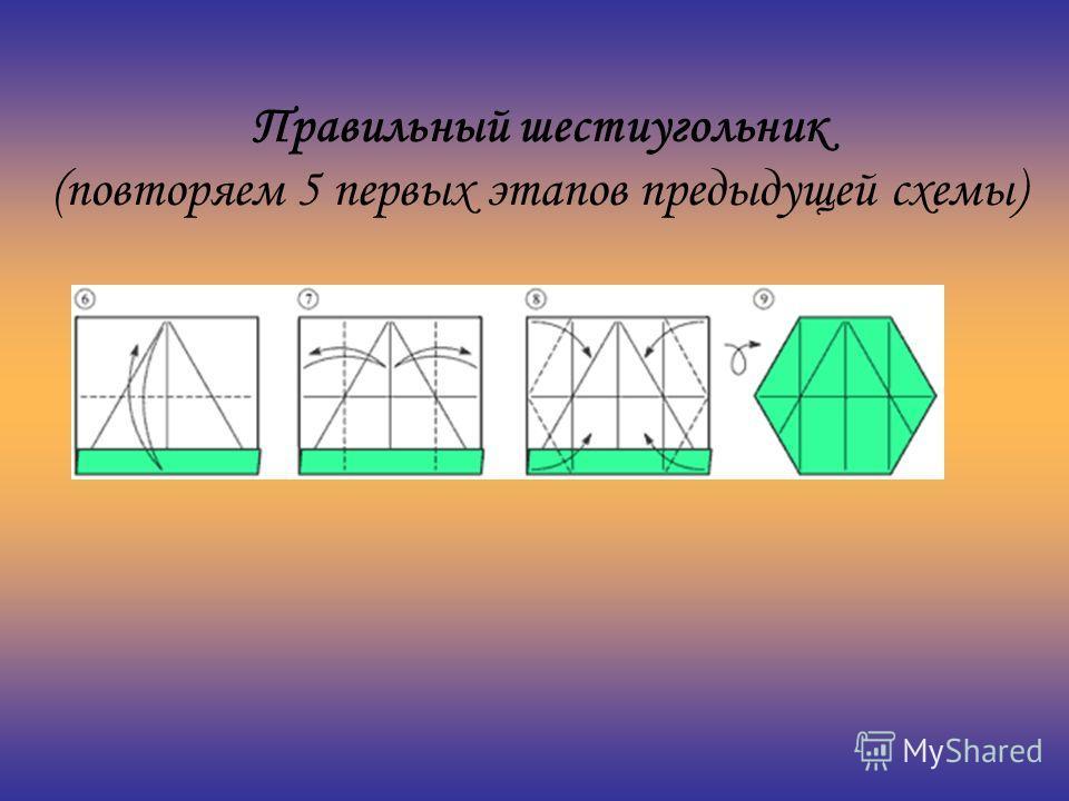Правильный шестиугольник (повторяем 5 первых этапов предыдущей схемы)