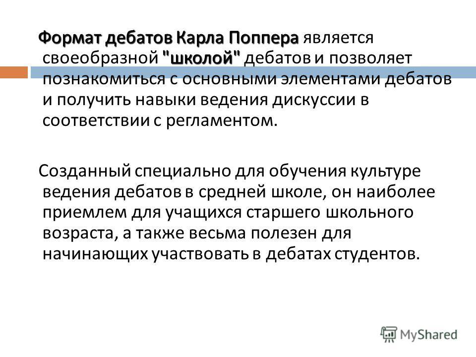 Формат дебатов Карла Поппера