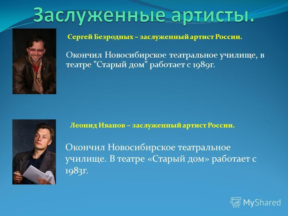 Окончил Новосибирское театральное училище, в театре