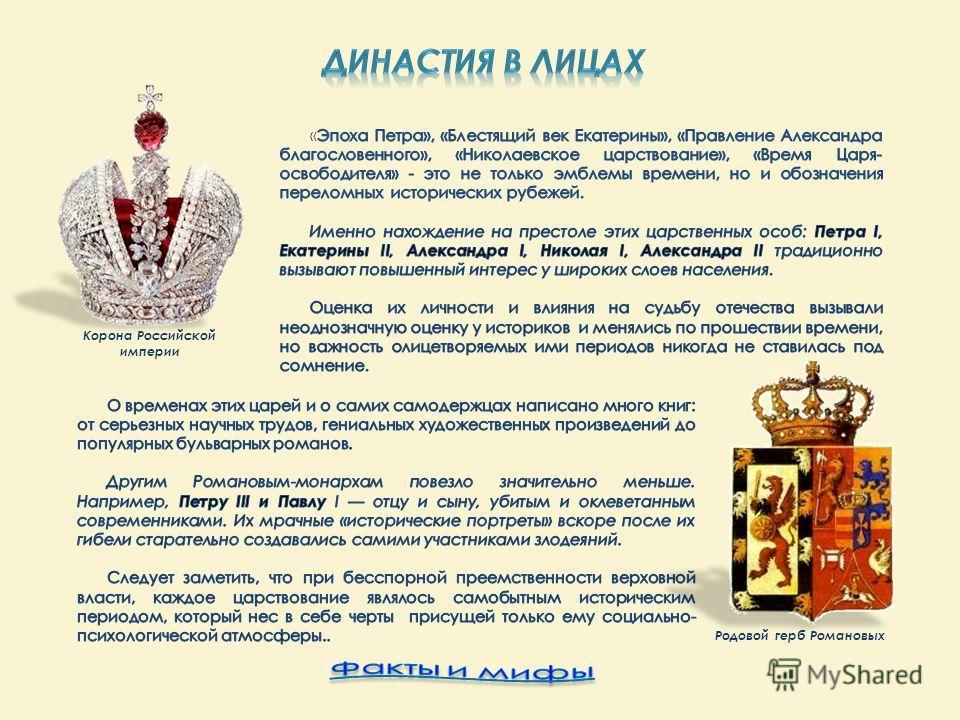 Корона Российской империи Родовой герб Романовых