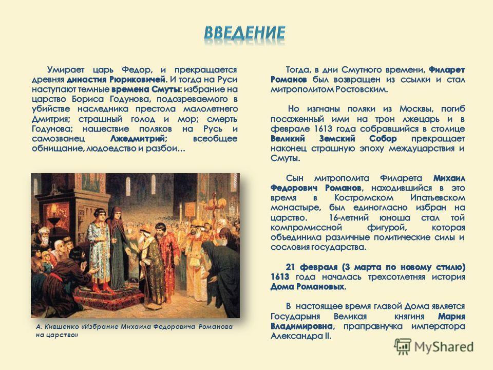 А. Кившенко «Избрание Михаила Федоровича Романова на царство»