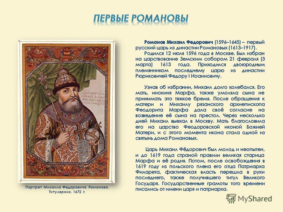 Портрет Михаила Федоровича Романова. Титулярник. 1672 г.