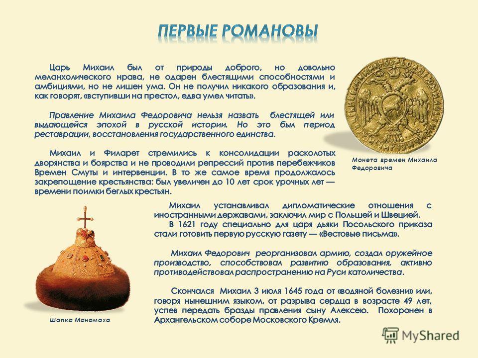 Монета времен Михаила Федоровича Шапка Мономаха