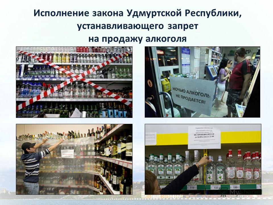 Исполнение закона Удмуртской Республики, устанавливающего запрет на продажу алкоголя