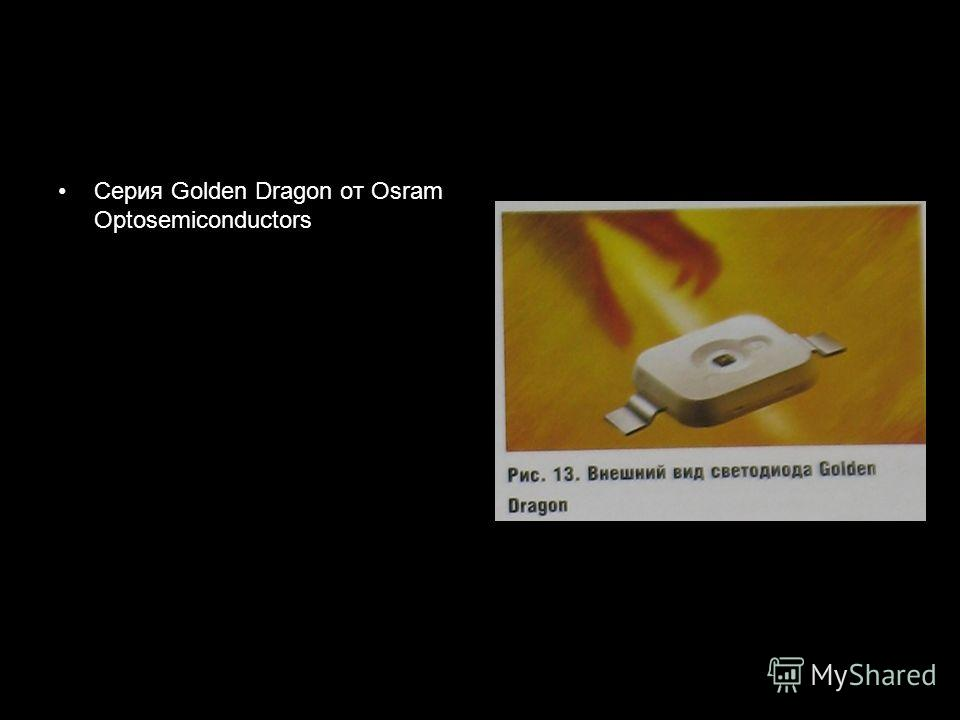 Серия Golden Dragon от Osram Optosemiconductors