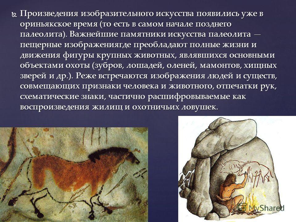 Доклад на тему изобразительное искусство первобытного человека 8544