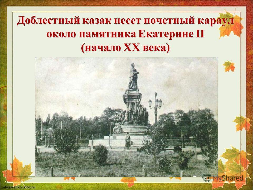 Доблестный казак несет почетный караул около памятника Екатерине II (начало XX века)