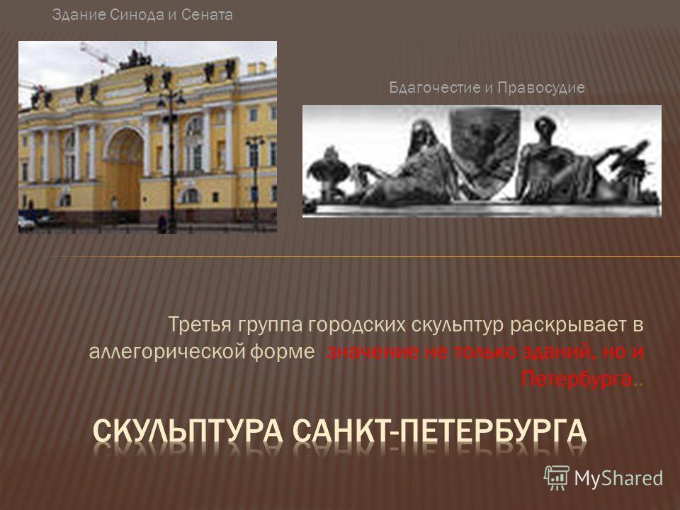 Третья группа городских скульптур раскрывает в аллегорической форме значение не только зданий, но и Петербурга.. Здание Синода и Сената Бдагочестие и Правосудие