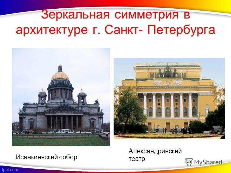 Зеркальная симметрия в архитектуре г. Санкт- Петербурга Александринский театр Исаакиевский собор
