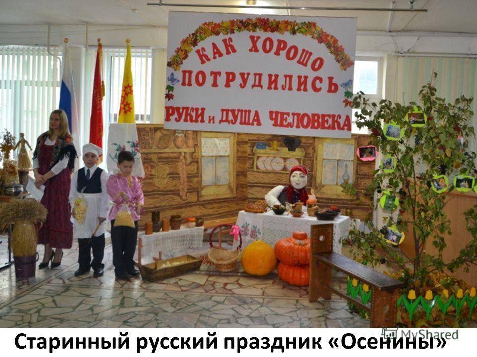 Старинный русский праздник «Осенины»