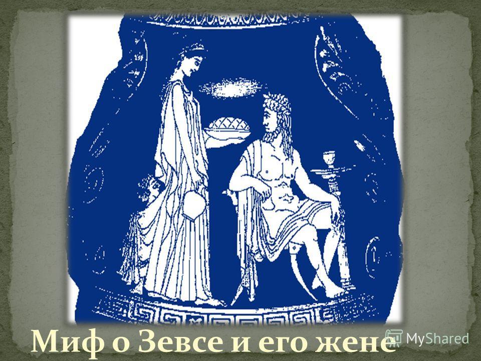 Миф о Зевсе и его жене Гере